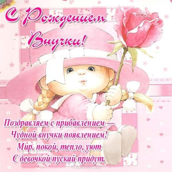 Поздравления с рождением внучки в стихах открытка