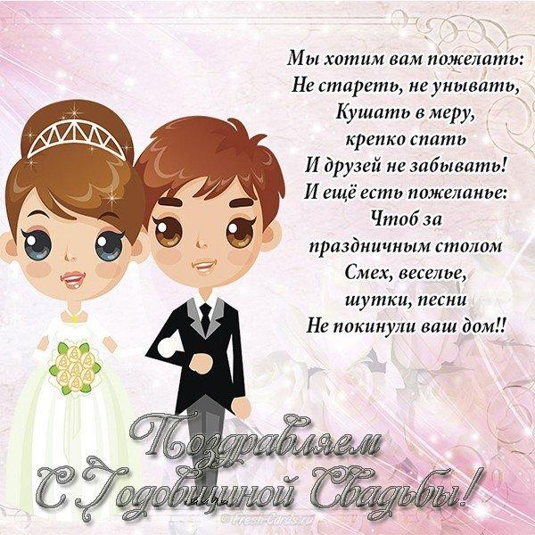 Годовщина свадьбы картинка прикол, открытка днем