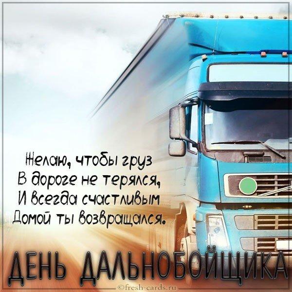otkritki-s-pozdravleniem-dalnobojshikov foto 10