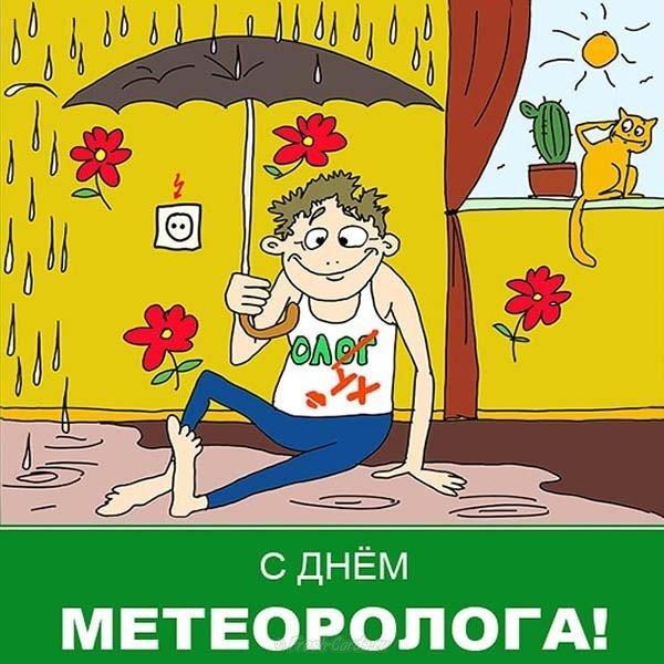 Открытки с метеоролога, картинки