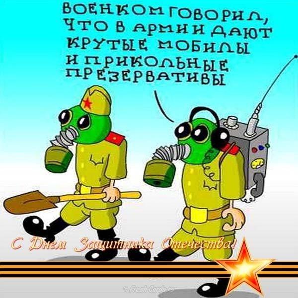 Поздравления с 23 февраля мужчинам открытки смешные