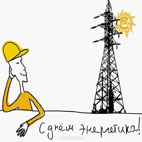 рисунок день энергетика при открывании