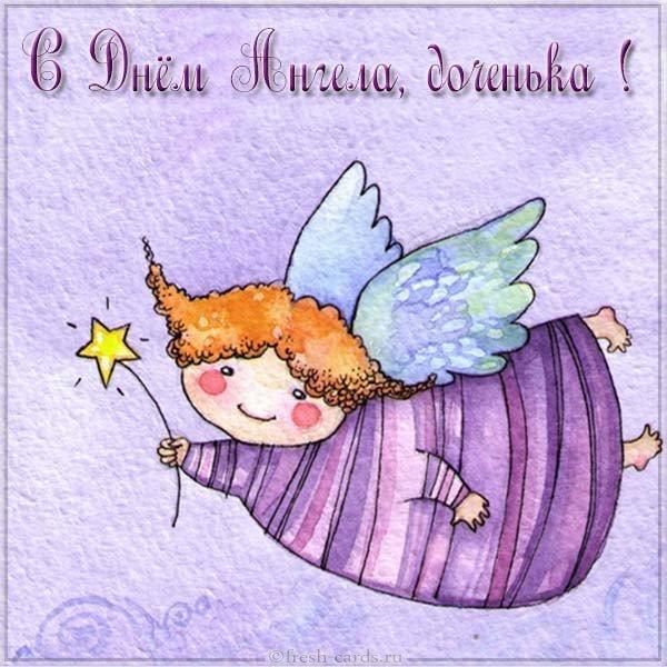 поздравление взрослой дочери с днем ангела создания бантика нужны