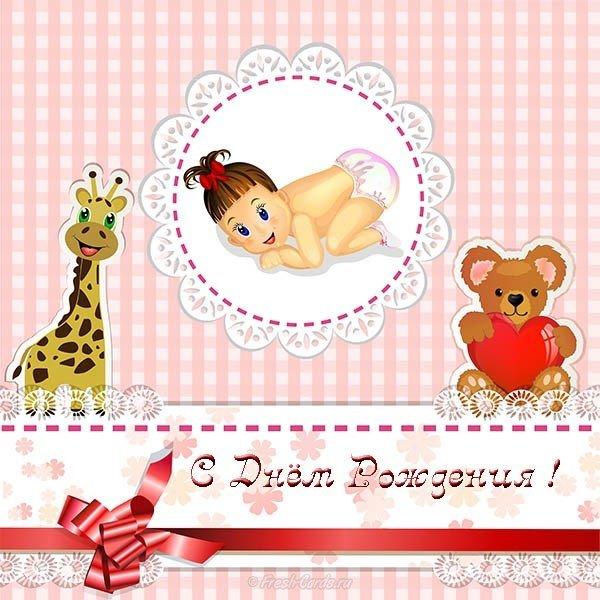 С днем рождения открытка с ребенком