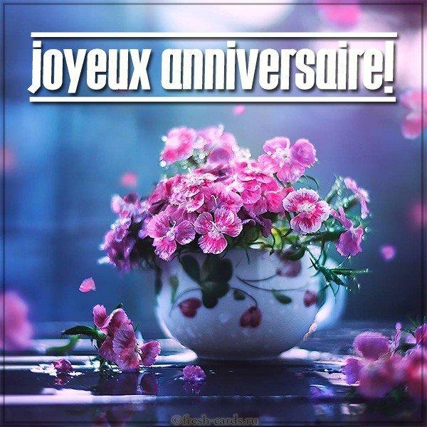Открытка с днем рождения на французском языке скачать и отправить бесплатно