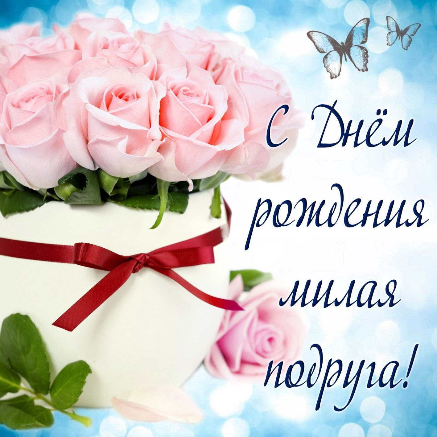 С днем рождения милая подруга открытки, благодарностью любимой