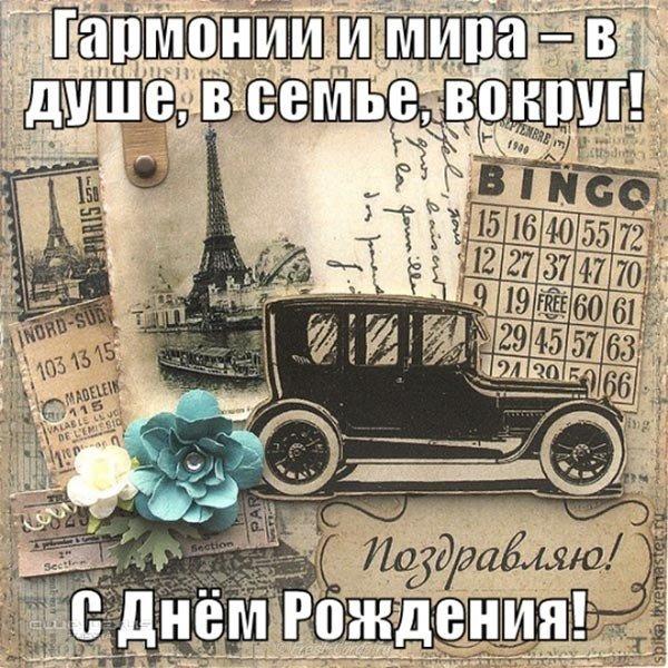 старые открытки с днем рождения для мужчины для
