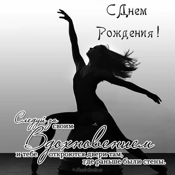 Открытки с днем рождения женщине танец, поздравительная