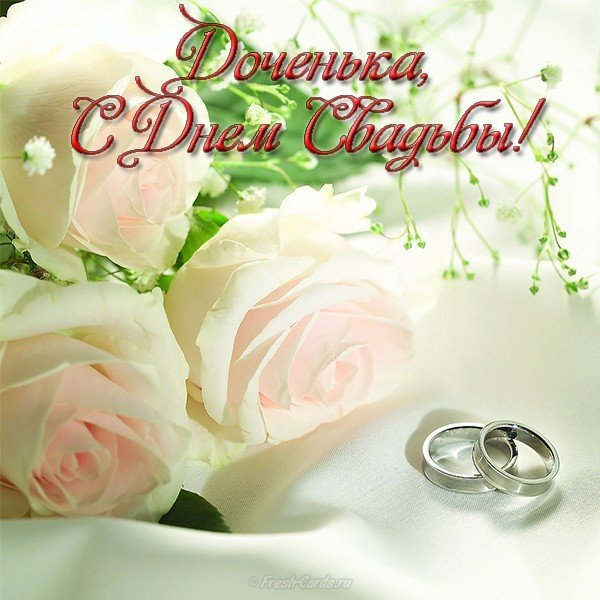 поздравление маме со свадьбой дочери картинки красивые