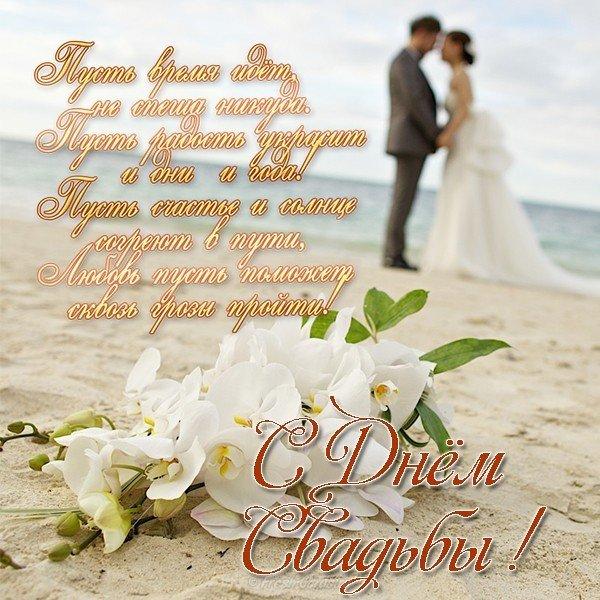 Фото открытки с днем свадьбы красивые трогательные, открытка мальчика