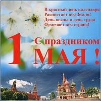1 мая открытка поздравление