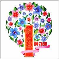 1 мая открытка ссср