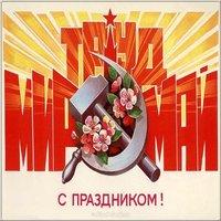 1 мая советская открытка