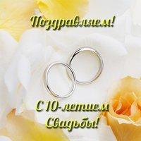 10 лет свадьбы открытка фото