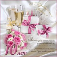 10 лет свадьбы открытка поздравление