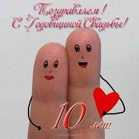 10 лет свадьбы поздравление прикольная открытка