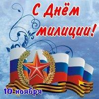 10 ноября праздник мвд поздравление открытка