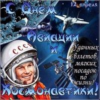 12 апреля день космонавтики картинка