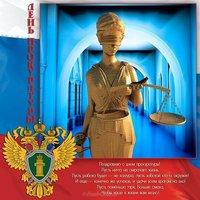 12 января день работника прокуратуры поздравление