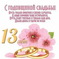 13 лет свадьба поздравление открытка