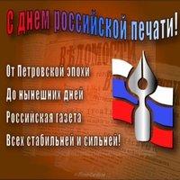 13 января день Российской печати поздравление