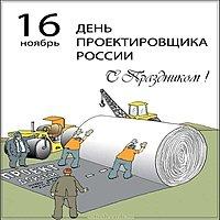 16 ноября день проектировщика картинка