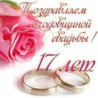 17 лет свадьба открытка