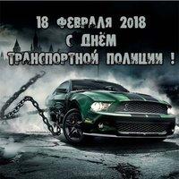 18 февраля день транспортной полиции поздравление
