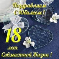 18 лет совместной жизни открытка