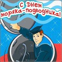 19 марта день моряка подводника открытка
