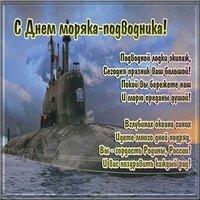 19 марта день моряка подводника поздравление открытка