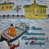 19 октября день спасателя в Казахстане поздравление