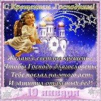 19 января крещение открытка