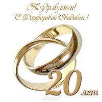 20 лет свадьбы открытка
