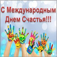 20 марта международный день счастья открытка
