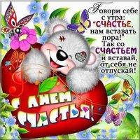 20 марта международный день счастья поздравление открытка