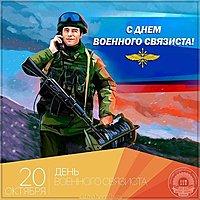 20 октября день военного связиста картинка