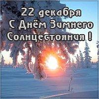 22 декабря день зимнего солнцестояния картинка