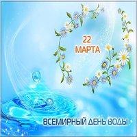 22 марта всемирный день водных ресурсов картинка