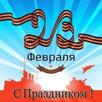 23 февраля день защитника отечества картинка открытка