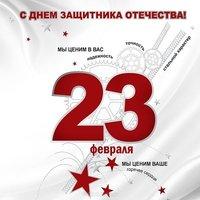 23 февраля день защитника отечества открытка скачать
