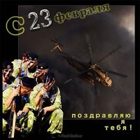 23 февраля морская пехота открытка