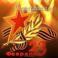 23 февраля открытка для поздравления