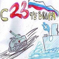 23 февраля открытка карандашом