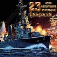 23 февраля открытка кораблик