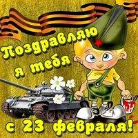 23 февраля открытка танк