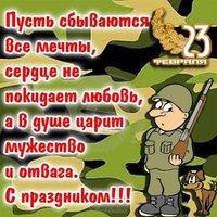 23 февраля поздравительная открытка для мальчиков