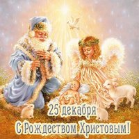 25 декабря рождество открытка