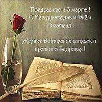 3 марта день писателя поздравление открытка