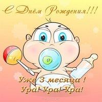 3 месяца ребёнку открытка